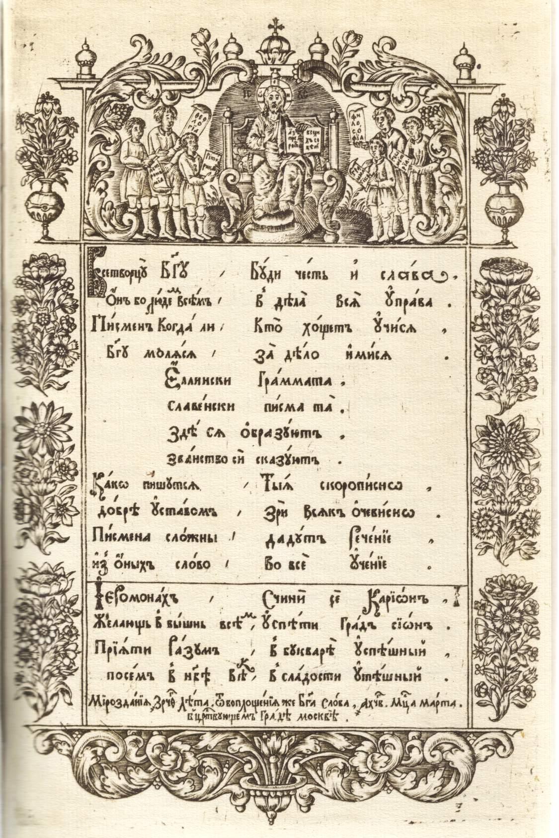 Букварь Кариона Истомина, конец 17 века